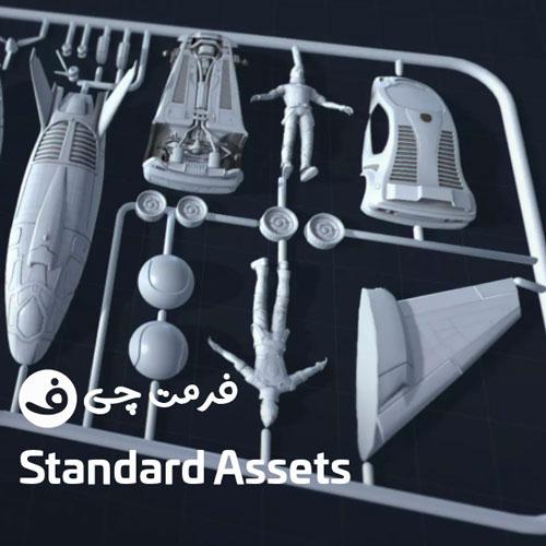 پکیج Standard Assets یونیتی