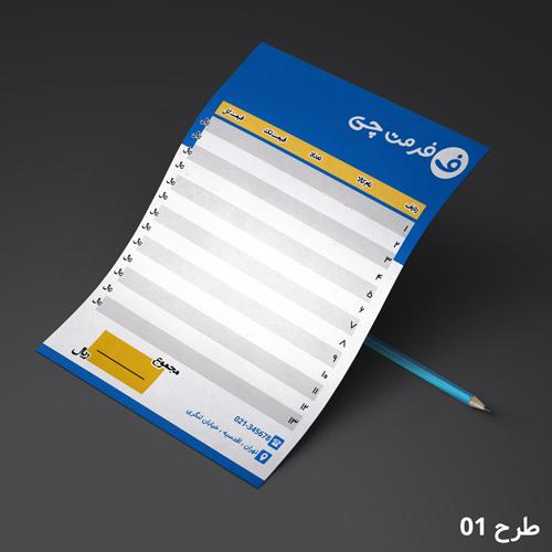 پروژه آماده فاکتور و صورتحساب برای فتوشاپ طرح 01