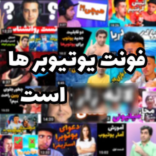 فونت مورد استفاده یوتیوبر در تامنیل (لینک دانلود)