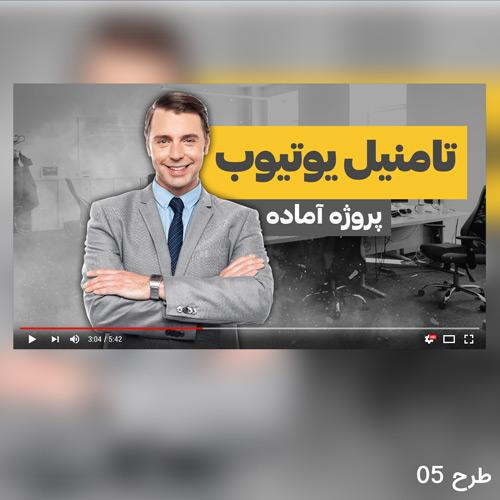 پروژه آماده تامنیل یوتیوب برای فتوشاپ طرح 05