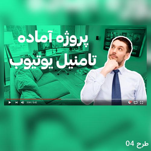 پروژه آماده تامنیل یوتیوب برای فتوشاپ طرح 04