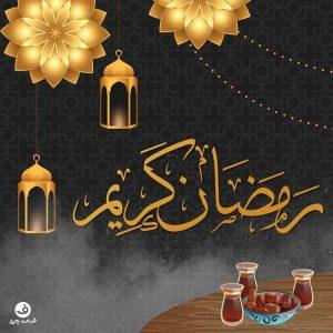 ماه رمضان مبارک (عکس استوک)