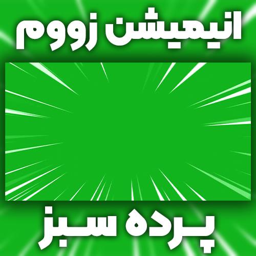 فوتیج کروماکی انیمیشن زوم (پرده سبز)