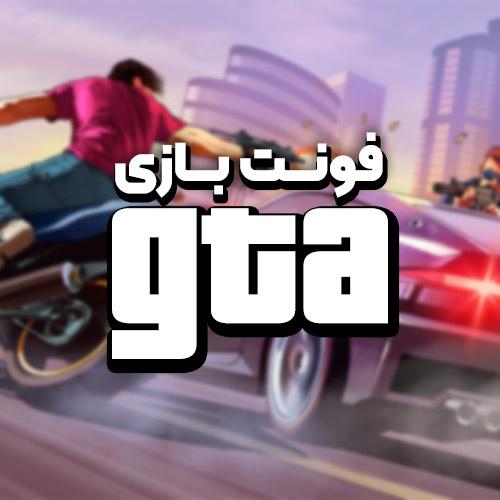 فونت بازی gta