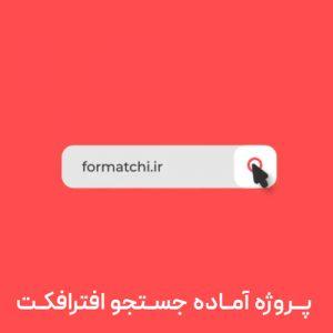 پروژه آماده نمایش لوگو جستجو برای افترافکت