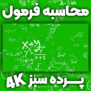 فوتیج کروماکی محاسبه فرمول (پرده سبز)
