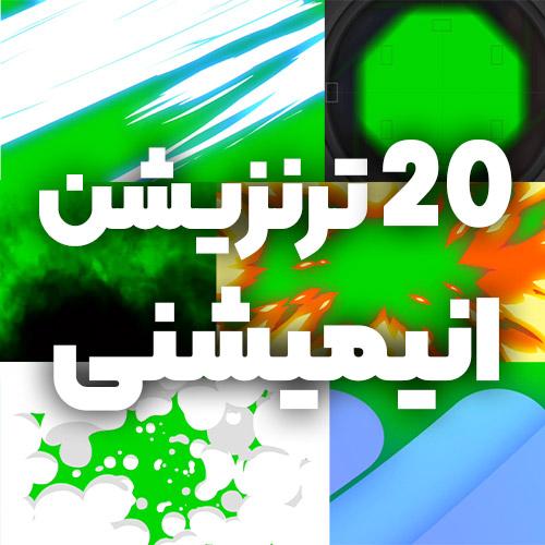 فوتیج کروماکی 20 ترنزیشن انیمیشنی (پرده سبز)