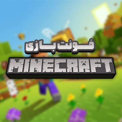 فونت بازی MINECRAFT