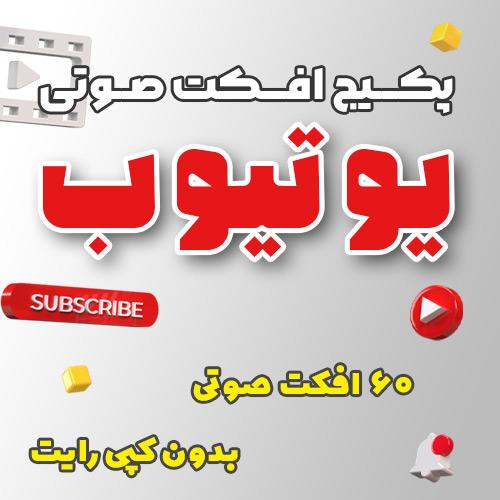 پکیج افکت های صوتی یوتیوب (بدون کپی رایت)