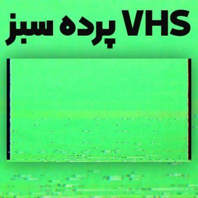 فوتیج کروماکی افکت VHS (پرده سبز)