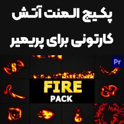 پکیج المنت آتش انیمیشنی برای پریمیر