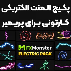 پکیج المنت الکتریکی کارتونی برای پریمیر